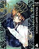 ローゼンメイデン 4 (ヤングジャンプコミックスDIGITAL)