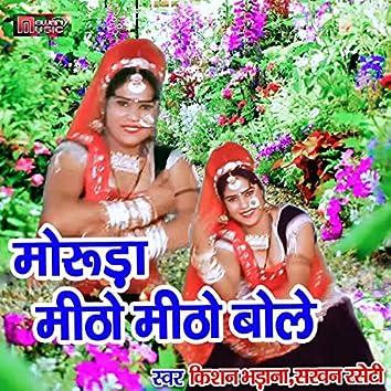 Moruda Meeto Meeto Bole (Rajasthani)