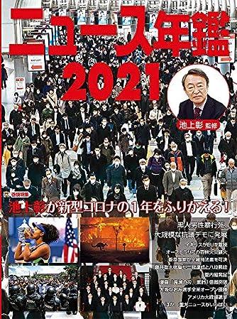 ニュース年鑑2021