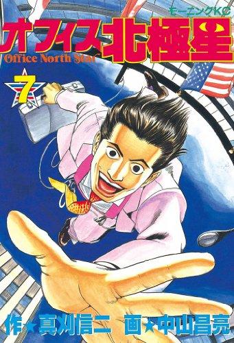 オフィス北極星(7) (モーニングコミックス)