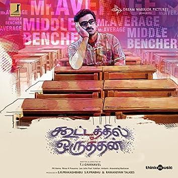 Kootathil Oruthan (Original Motion Picture Soundtrack)