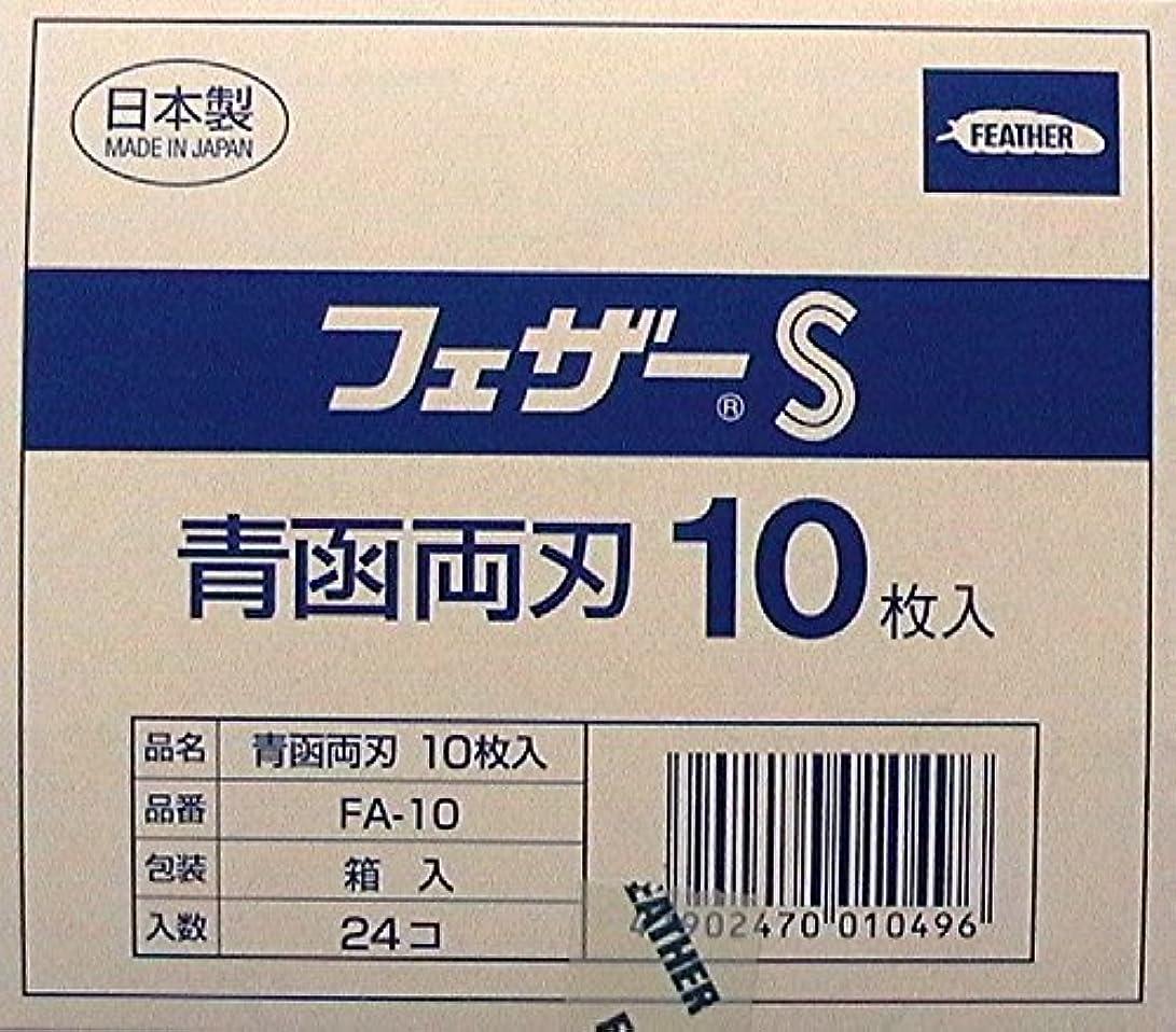 アクセシブルラジカル何故なのフェザーS 青函両刃FA-10 箱入り 10枚入り×24箱(240枚入り)