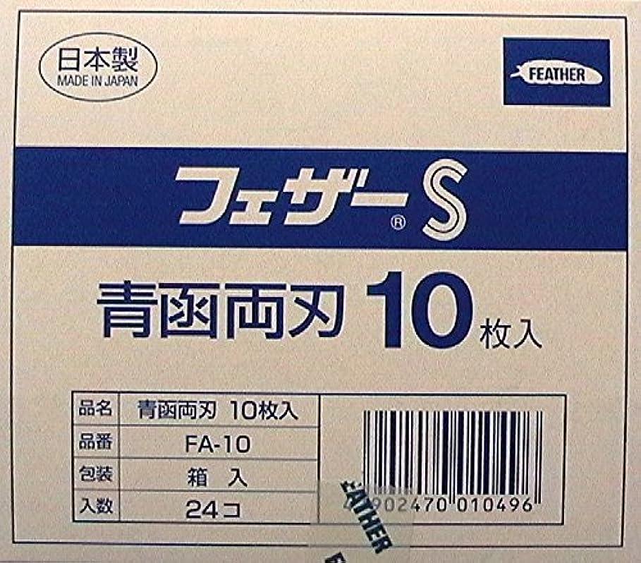 縫う反対するモードフェザーS 青函両刃FA-10 箱入り 10枚入り×24箱(240枚入り)