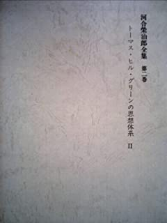 河合栄治郎全集〈第2巻〉トーマス・ヒル・グリーンの思想体系 (1968年)