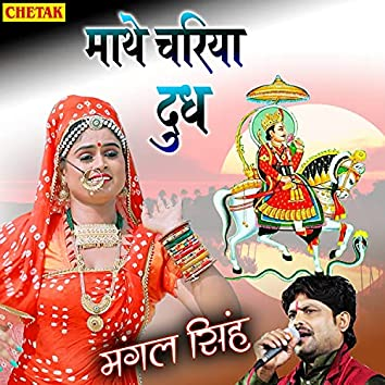 Mathe Chariya Dhoodh