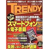 日経 TRENDY (トレンディ) 2010年 11月号 [雑誌]