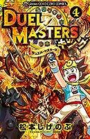 デュエル・マスターズ キング (4) (てんとう虫コミックス)