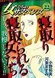 女たちのサスペンス vol.22 寝取り寝取られる女たち (家庭サスペンス)