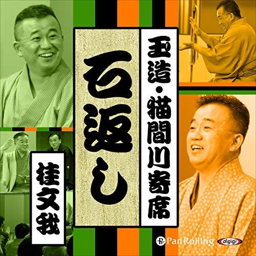【猫間川寄席ライブ】 石返し audiobook cover art
