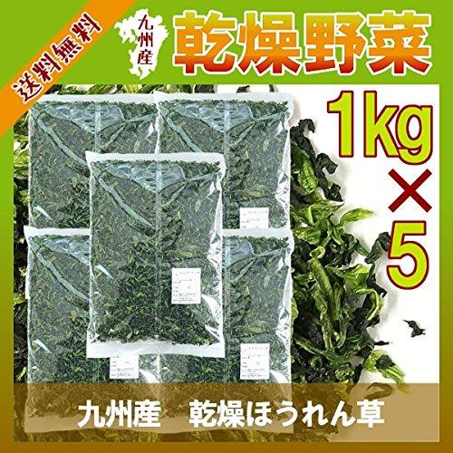 九州産 乾燥ほうれん草(1kg×5袋)