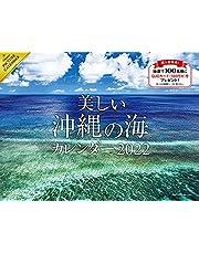 【Amazon.co.jp 限定】2022 美しい沖縄の海 カレンダー(特典:2種もらえる 沖縄の海を堪能できるスマホ壁紙「美しい沖縄の海」画像データ配信) ([カレンダー])