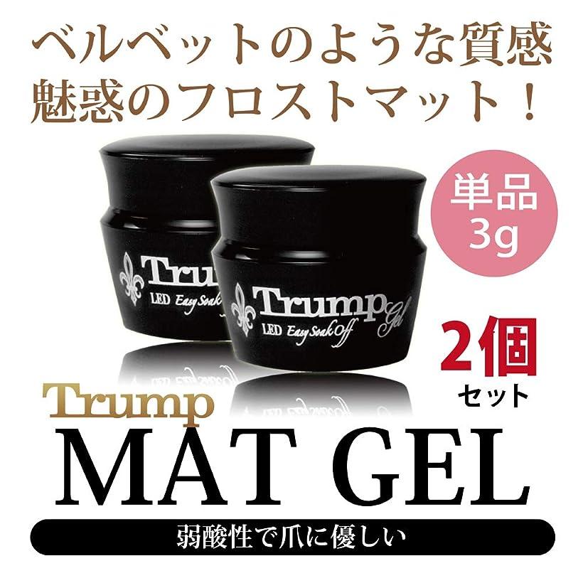 ひまわり口径羽Trump gel マットトップジェル 3g 2個セット