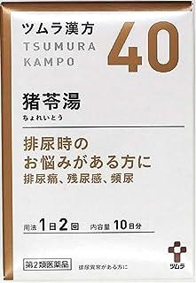 【第2類医薬品】ツムラ漢方猪苓湯エキス顆粒A 20包