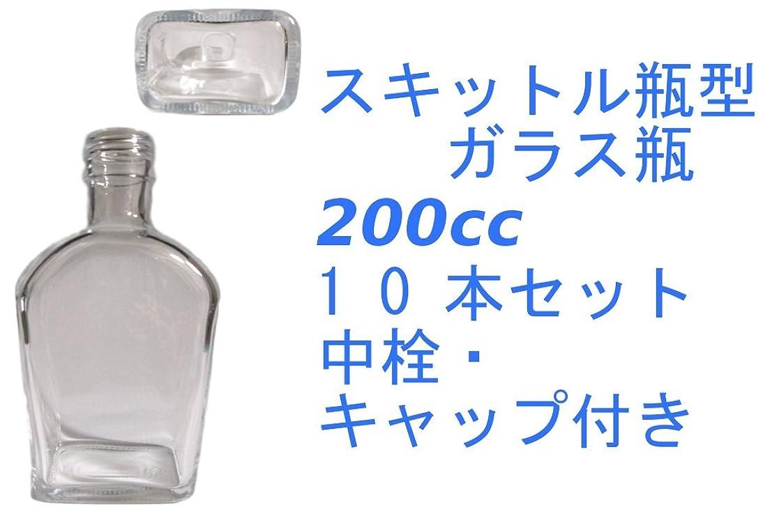 解釈的エジプト人ホップ(ジャストユーズ) JustU's 日本製 ポリ栓 中栓付きスキットル型ガラス瓶 10本セット 200cc 200ml アロマディフューザー ハーバリウム 調味料 オイル タレ ドレッシング瓶 B10-SSU200A-A