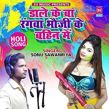 Dale ke Ba Rangwa bhoji ke bahin Main (Bhojpuri Holi Song)
