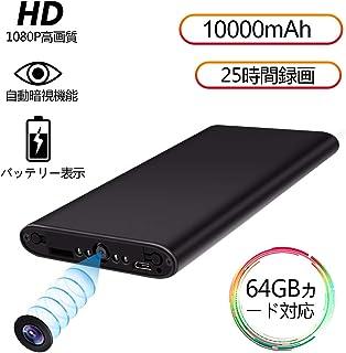 【2020 隠しカメラ モバイルバッテリーカメラ 小型カメラ スパイカメラ 防犯監視カメラ 1080P高画質 大容量 10000mAh 長時間録画 自動暗視 携帯便利 バッテリー表示 日本語取扱書付き