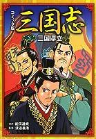 コミック版 三国志3 三国鼎立 (コミック版三国志)
