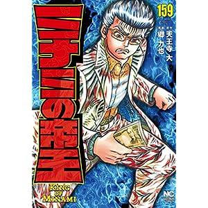 """ミナミの帝王 (159) (ニチブンコミックス)"""""""