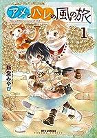 アメとハレの風の旅 1 (リュウコミックス)