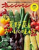 オレンジページ 2020年 6/17号 [雑誌]