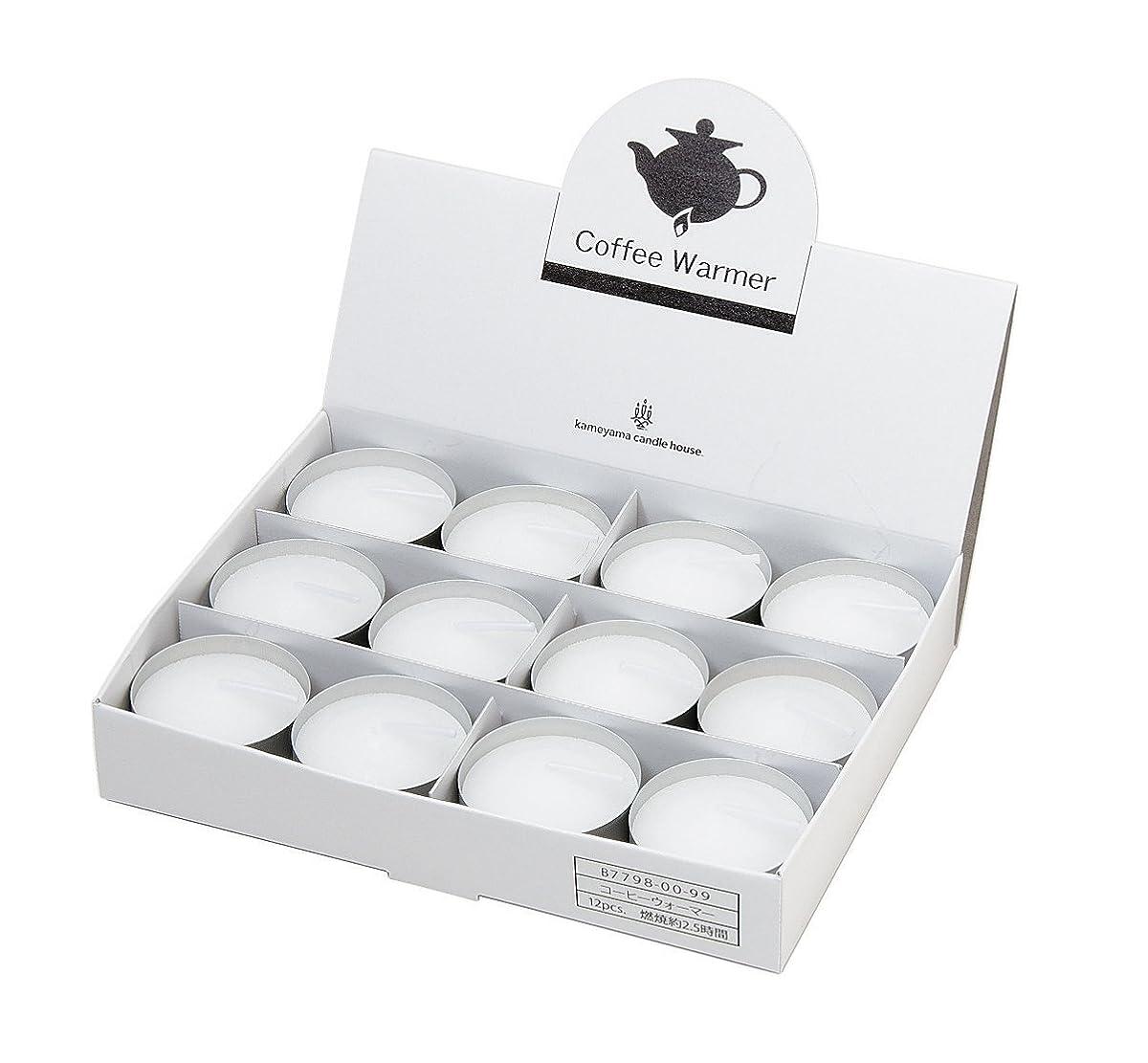 アカウント個性能力カメヤマキャンドルハウス チョコレートフォンデュなどにもおすすめ 大きめ炎で保温できる コーヒーウォーマーキャンドル(1箱12個入) 燃焼時間約2時間30分