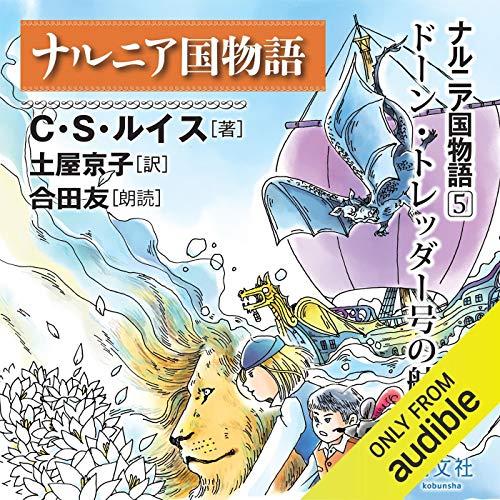 ナルニア国物語5 ドーン・トレッダー号の航海 Audiobook By C・S・ルイス, 土屋 京子 cover art