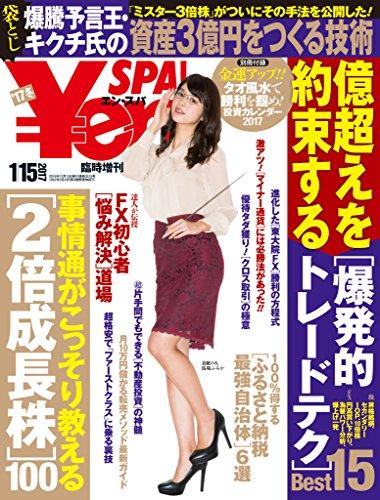 ¥en_SPA! (エン・スパ)2017年冬号1月15日号 (週刊SPA! (スパ)増刊) ¥en_SPA (デジタル雑誌)