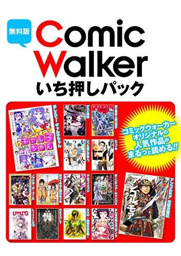 コミック ウォーカー