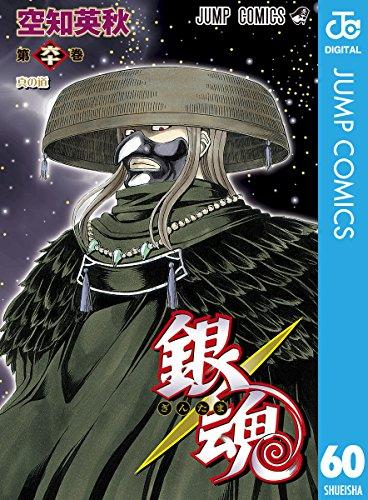 銀魂 モノクロ版 60 (ジャンプコミックスDIGITAL)