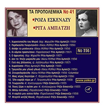 Roza Eskenazi, Rita Ampatzi Ta Propolemika Dimotika , No. 41