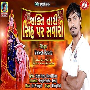 Shakti Tari Sinh Par Savari - Single