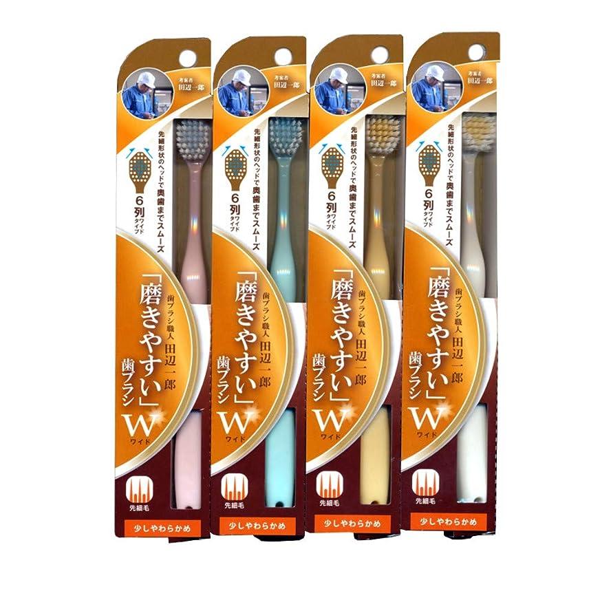 レキシコンまだら発生する磨きやすい歯ブラシ (少し柔らかめ) 6列ワイドタイプ LT-46×4本セット (ピンク×1、ブルー×1、ホワイト×1、イエロー×1)(先細毛)