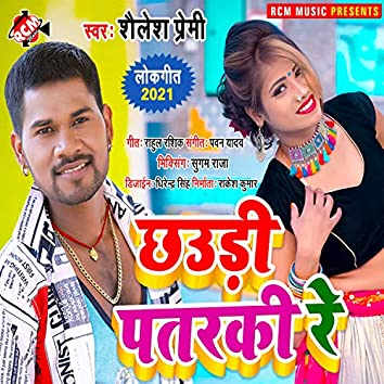 Chhaudi pataraki re (Bhojpuri)