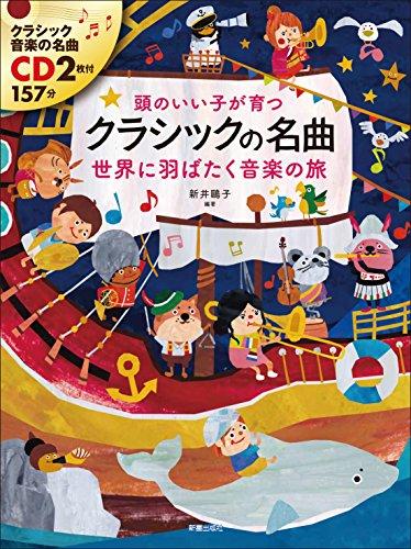 CD2枚付 クラシックの名曲 世界に羽ばたく音楽の旅 (頭のいい子が育つ)