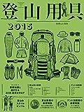 登山用具2015 基礎知識と選び方&最新カタログ