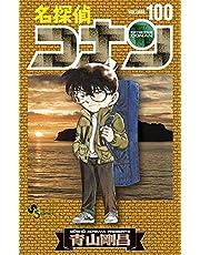 名探偵コナン (100) (少年サンデーコミックス)