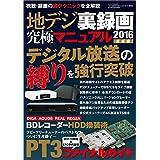地デジ裏録画究極マニュアル2016最新版 三才ムックVol.870