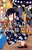 古見さんは、コミュ症です。(3) (少年サンデーコミックス)