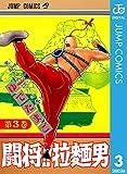 闘将!! 拉麺男 3 (ジャンプコミックスDIGITAL)