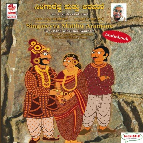 Singarevva matthu aramane audiobook cover art