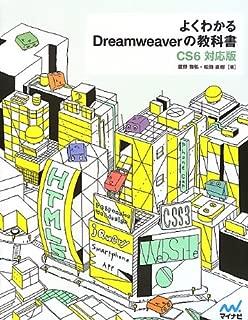 よくわかるDreamweaverの教科書【CS6対応版】
