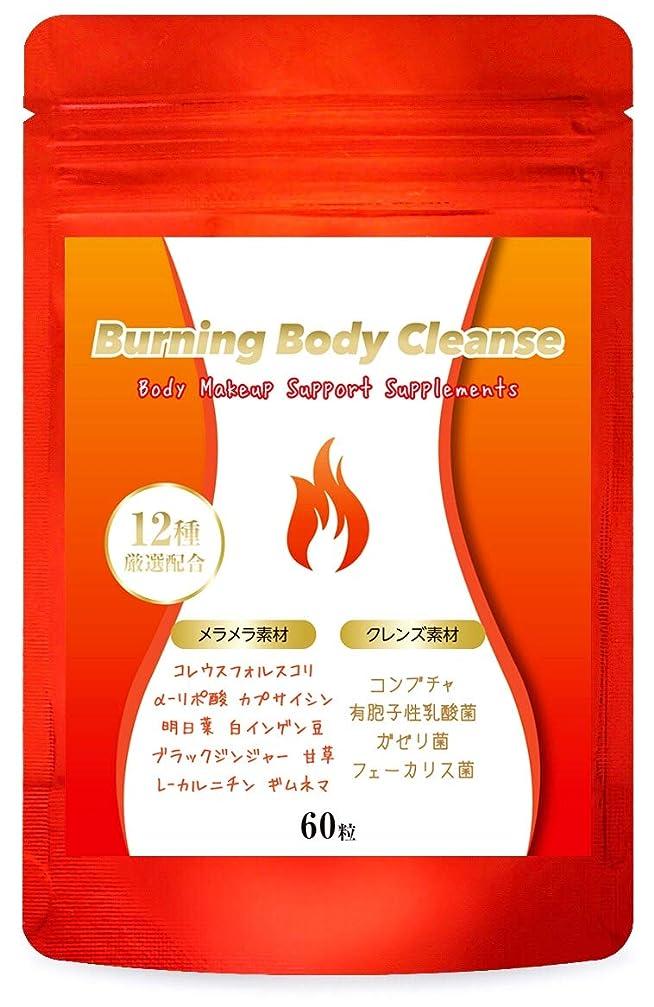 オリエント権限無声でBurning Body Cleanse ダイエット サプリメント 燃焼系 コンブチャ クレンズ 美ボディサポート 60粒/30日分