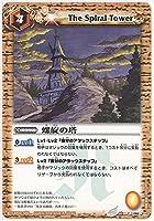 【バトルスピリッツ】 第2弾 激翔 螺旋の塔 コモン bs02-086