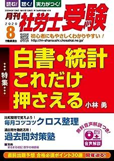 【CD-ROM付】月刊社労士受験2020年8月号