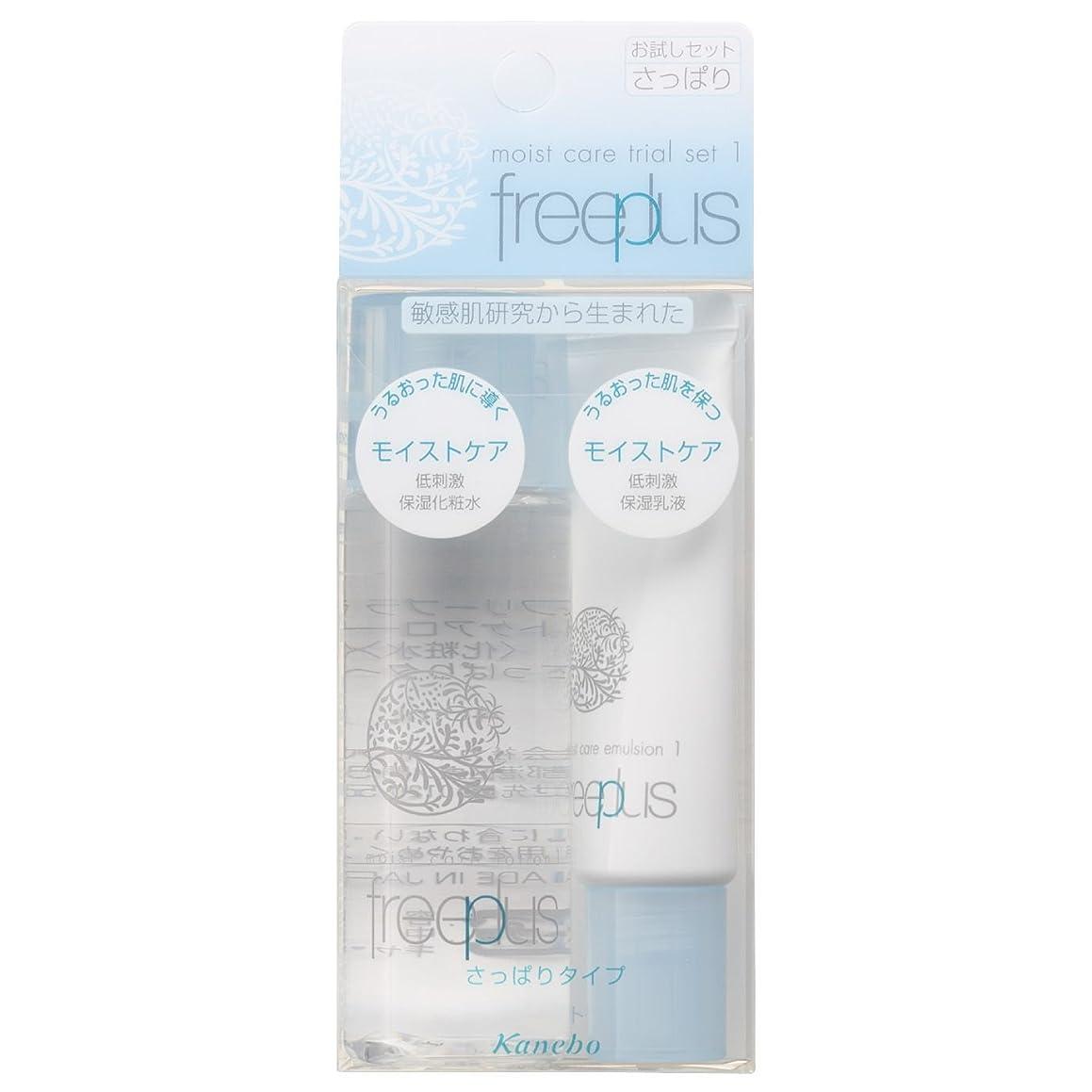 インタビューのヒープ確立しますフリープラス モイストケアトライアルセット1(さっぱりタイプ 乳液?化粧水)