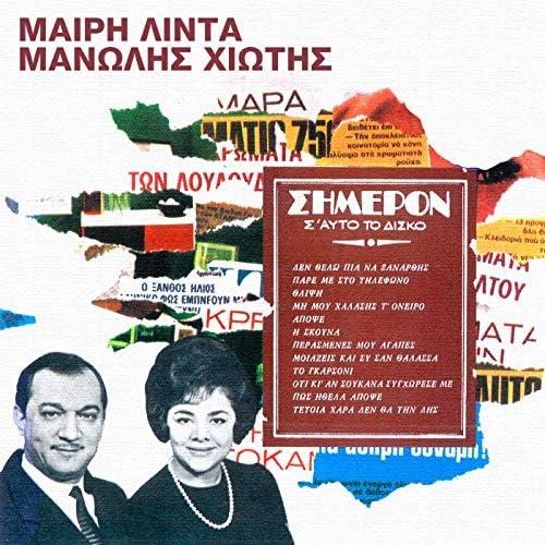 Meri Lida feat. Manolis Hiotis