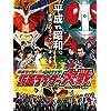 平成ライダー対昭和ライダー 仮面ライダー大戦feat.スーパー戦隊