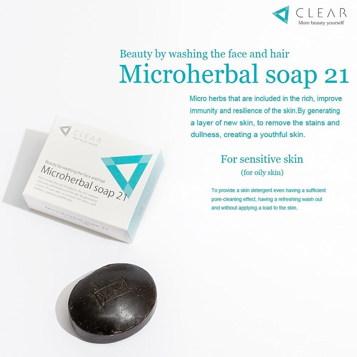 感心するフォーカスルビー「マイクロハーブ石鹸21?敏感肌用」(敏感肌にやさしくすっきり肌と頭皮ケア)94g/個