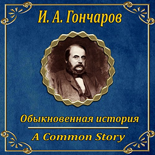 Obyknovennaya istoriya  By  cover art