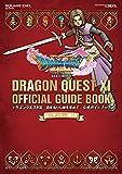 ニンテンドー3DS版 ドラゴンクエストXI 過ぎ去りし時を求めて 公式ガイドブック (デジタル版SE-MOOK)